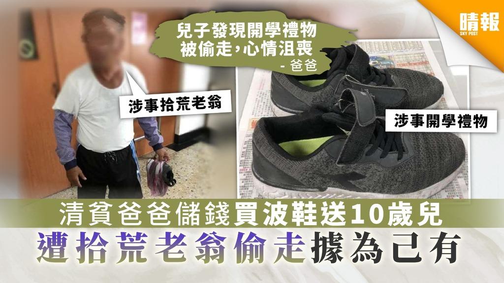 【順手牽羊】清貧爸爸儲錢買波鞋送10歲兒 遭拾荒老翁偷走據為己有