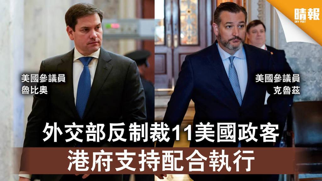 【中美角力】外交部反制裁11美國政客 港府支持配合執行