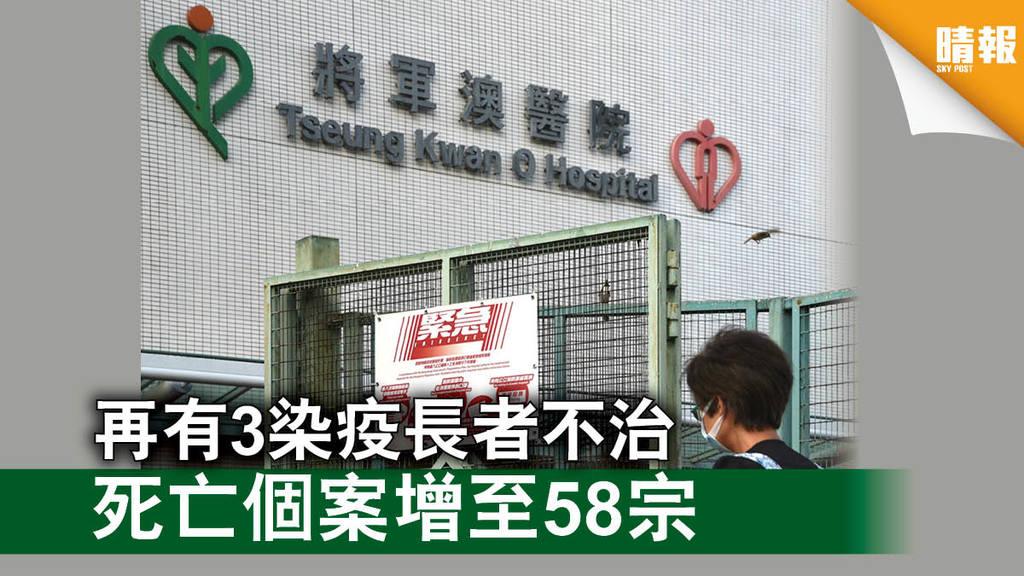 【新冠肺炎】再有3染疫長者不治 死亡個案增至58宗