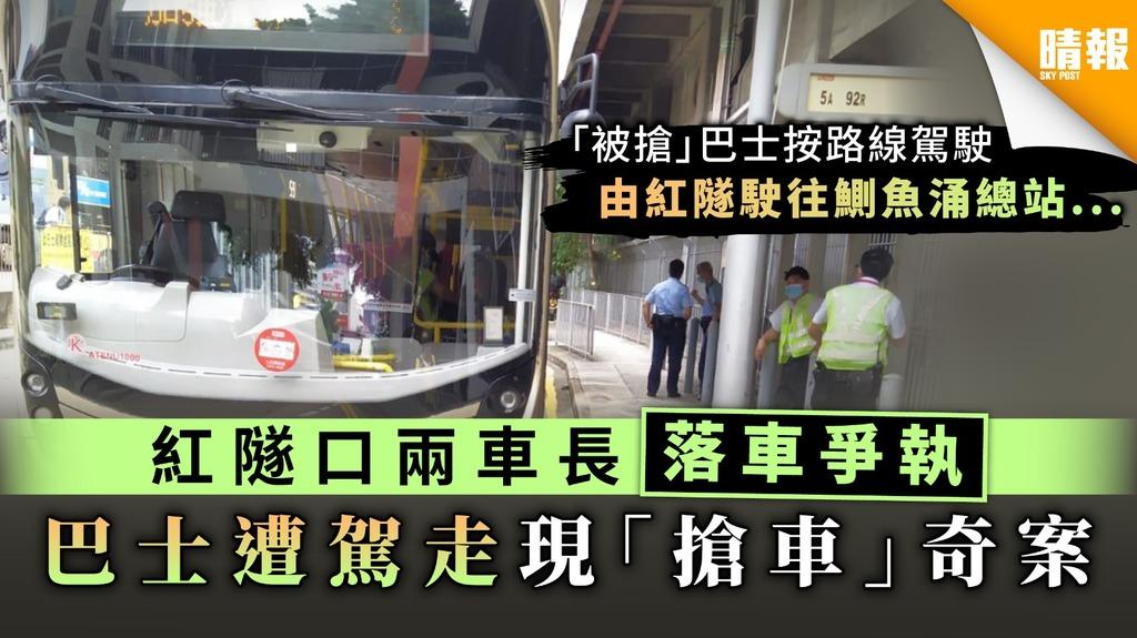 【巴士被搶?】車長埋站與城巴職員疑爆爭執 九巴紅隧遭「自己人」駕走