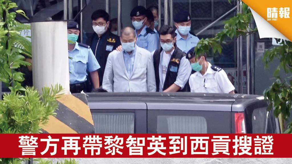 【香港國安法】警方再帶黎智英到西貢搜證