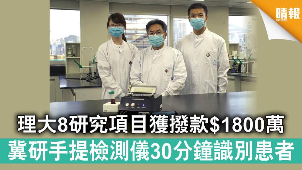 【新冠肺炎】理大8研究項目獲撥款$1800萬 冀研手提檢測儀30分鐘識別患者