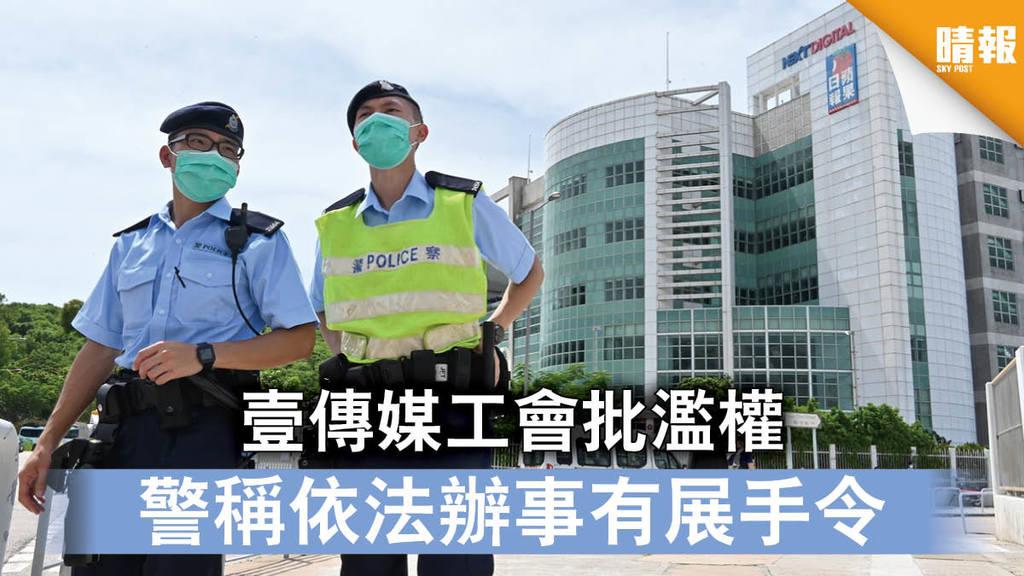 【香港國安法】壹傳媒工會批濫權 警稱依法辦事有展手令