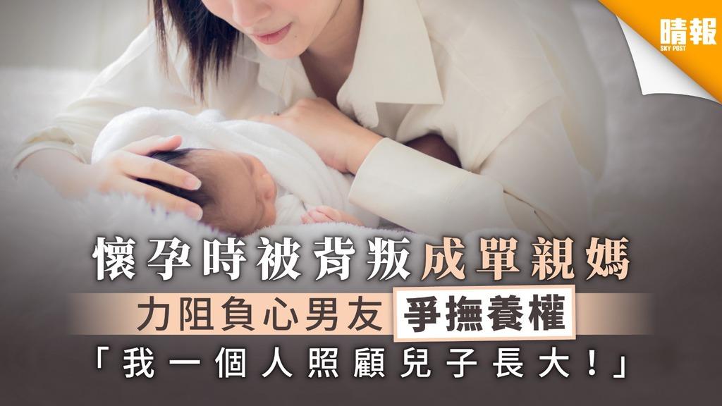 【遇人不淑】懷孕時被背叛成單親媽 力阻負心男友爭撫養權 「我一個人照顧兒子長大!」