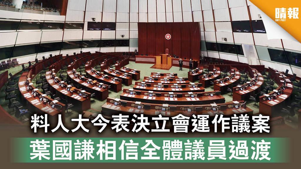 【立法會選舉】料人大今表決立會運作議案 葉國謙相信全體議員過渡