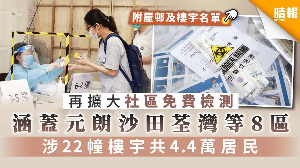 【新冠肺炎】政府免費病毒檢測 擴至個別屋苑料涉4.4萬人