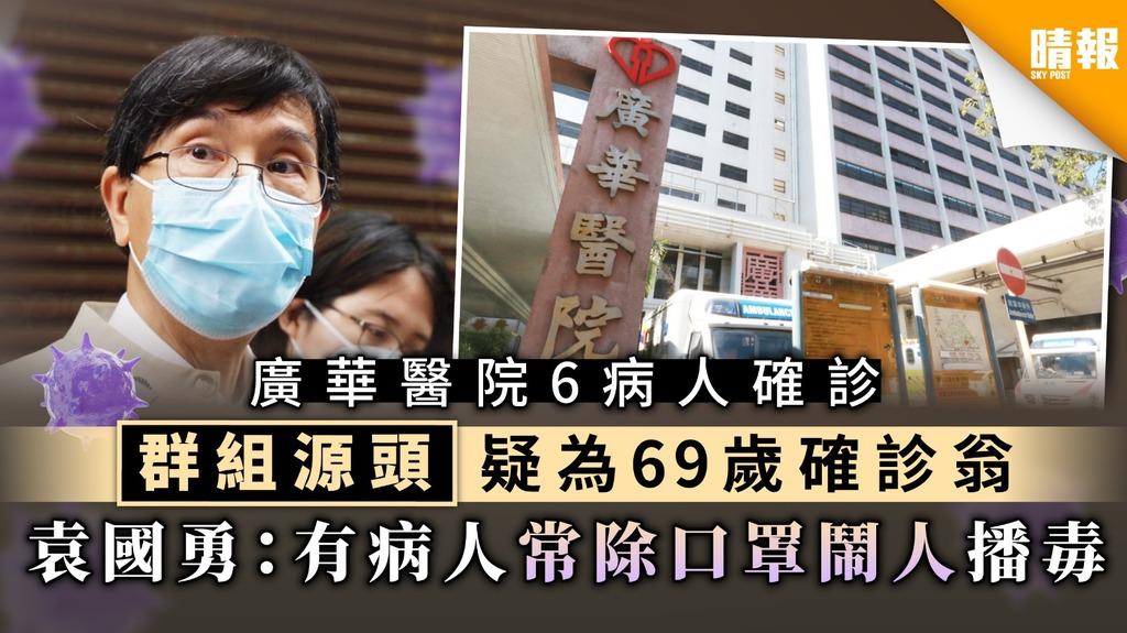 【新冠肺炎】廣華醫院6病人確診 群組源頭疑為69歲確診翁 袁國勇:有病人常除口罩鬧人播毒