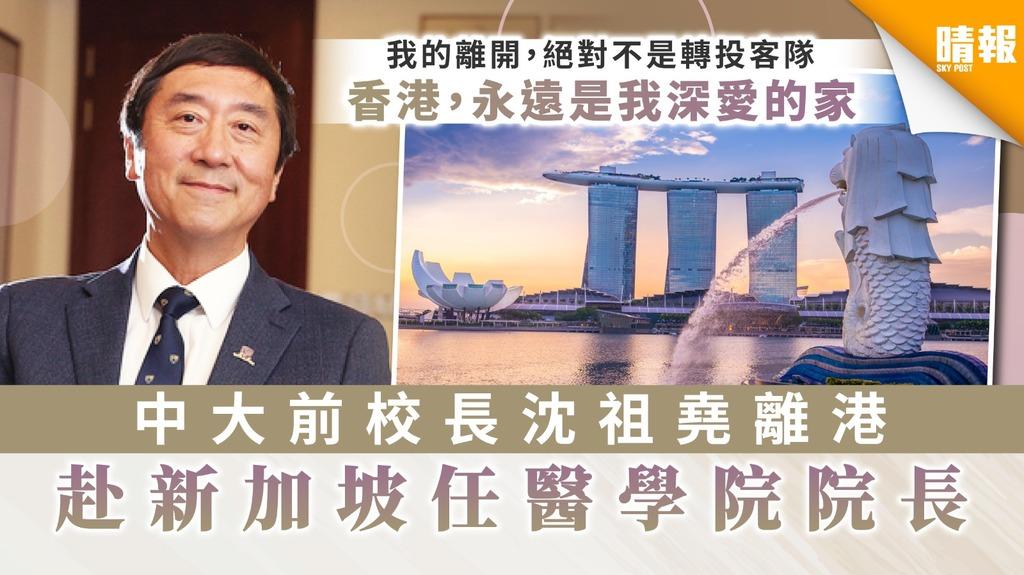 【離港發展】沈祖堯明年赴新加坡 接任南洋理工大學醫學院長