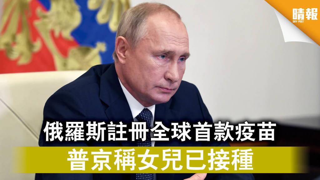 【新冠肺炎】俄羅斯註冊全球首款疫苗 普京稱女兒已接種