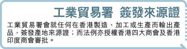 港產貨出口美國 須標貼MADE IN CHINA 下月25日生效 港府轟美或違世貿規定
