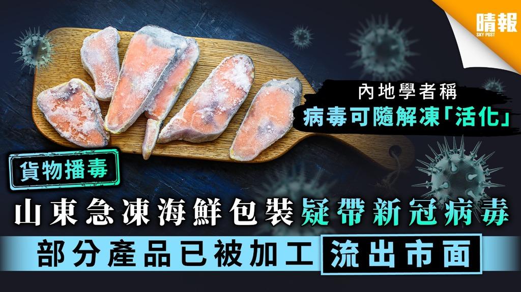 【新冠肺炎】山東冷凍海鮮疑帶新冠病毒 部分產品已被加工流出市面