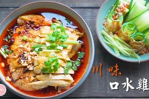 【涼拌食譜】3步完成簡易涼拌小食!川味麻辣口水雞食譜