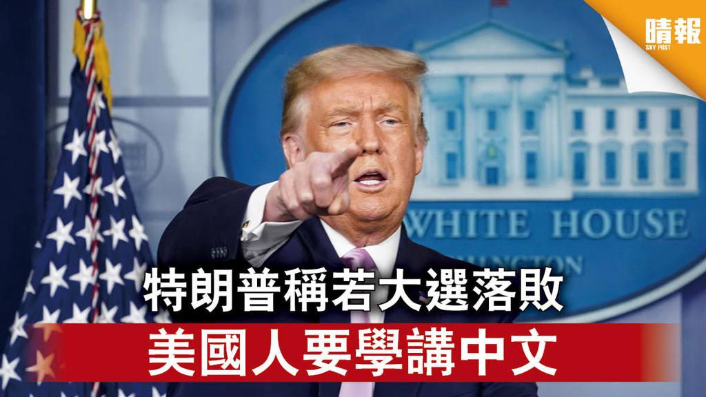 【中美角力】特朗普稱若大選落敗 美國人要學講中文