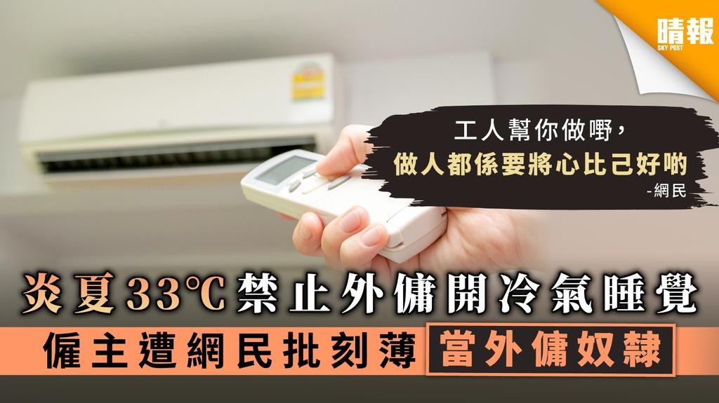 【無良僱主】炎夏33℃禁止外傭開冷氣睡覺 僱主遭網民批刻薄當外傭奴隸