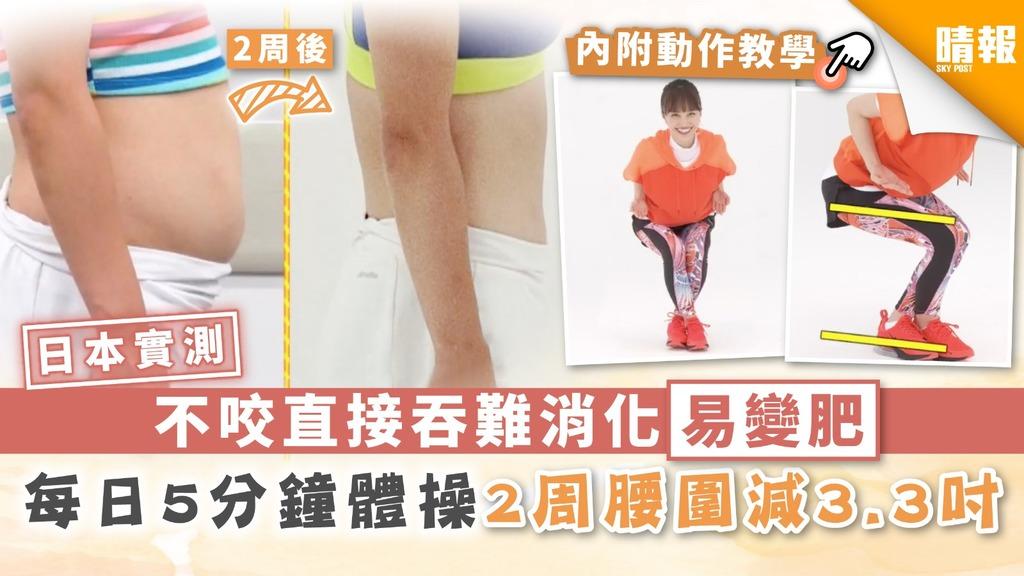 【日本實測】不咬直接吞難消化易變肥 每日5分鐘體操2周腰圍減3.3吋