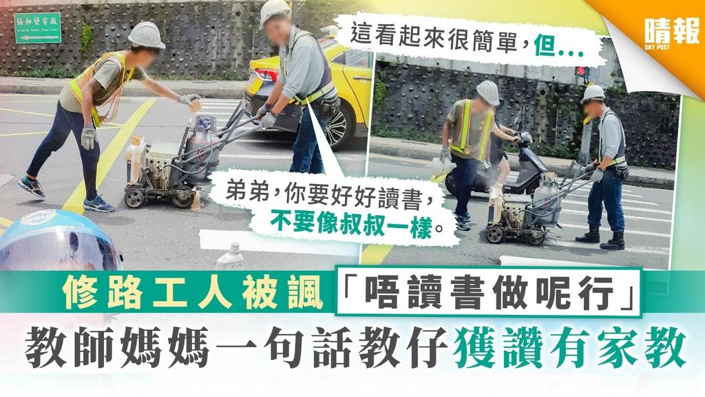 【職業無分貴賤】修路工人被諷「唔讀書做呢行」 教師媽媽一句話教仔獲讚有家教