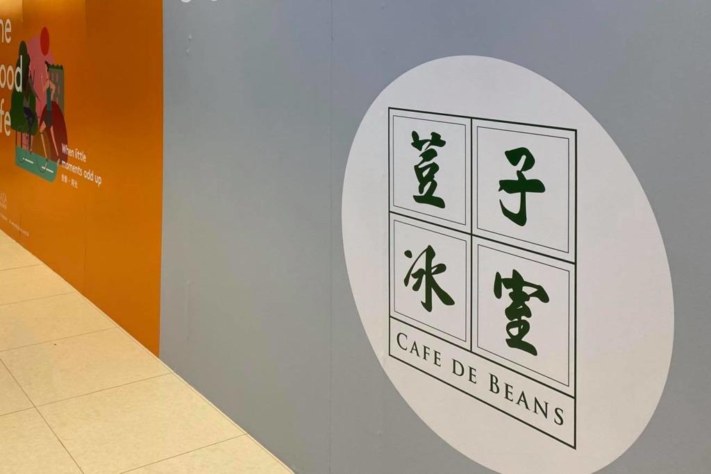 【beans分店】Beans Cafe開設全新港式冰室主題餐廳 荳子冰室11月登陸將軍澳