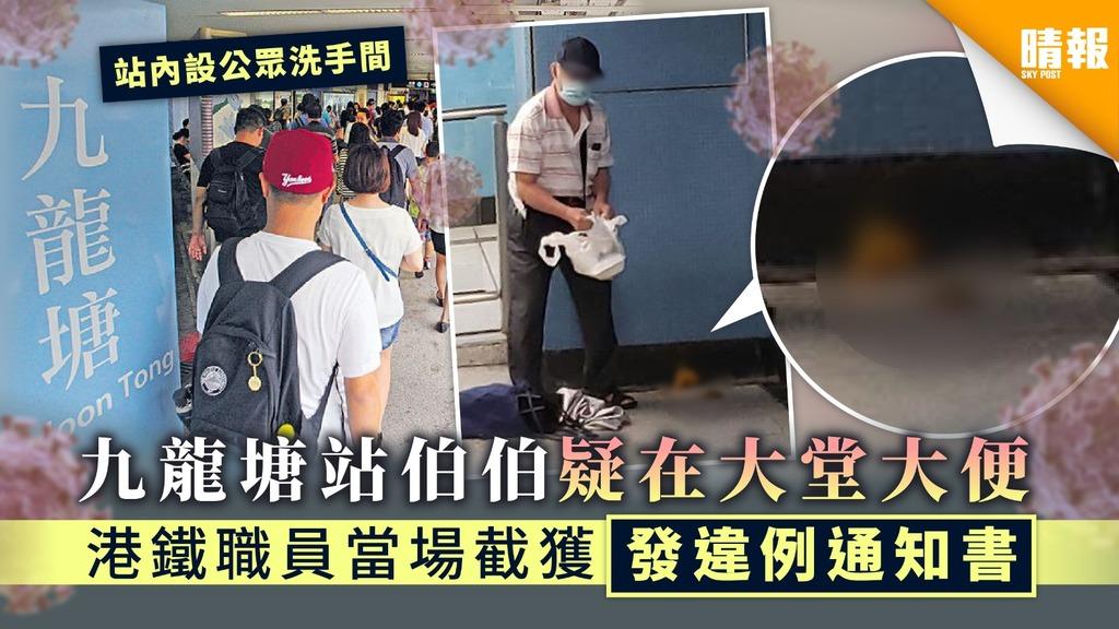 【無公德心】九龍塘站伯伯疑在大堂大便 港鐵職員當場截獲發違例通知書