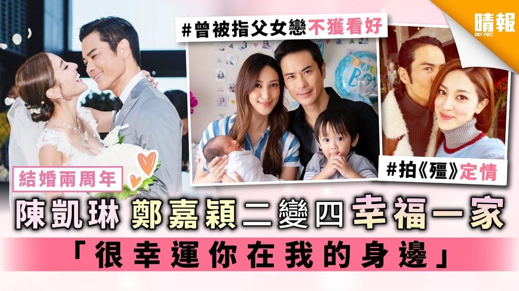 【結婚兩周年】陳凱琳鄭嘉穎二變四幸福一家 「很幸運你在我的身邊」