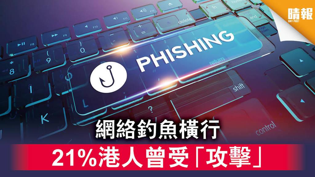 【疫下騙案】網絡釣魚橫行 21%港人曾受「攻擊」【附7招防騙心法】