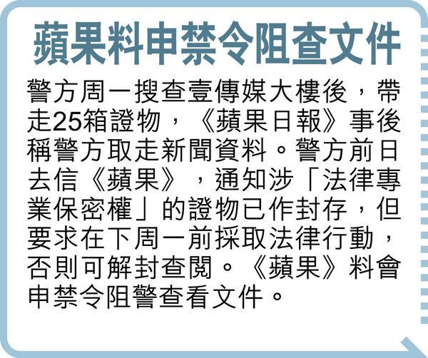 黎智英等10人被捕 傳未轉交國安署處理