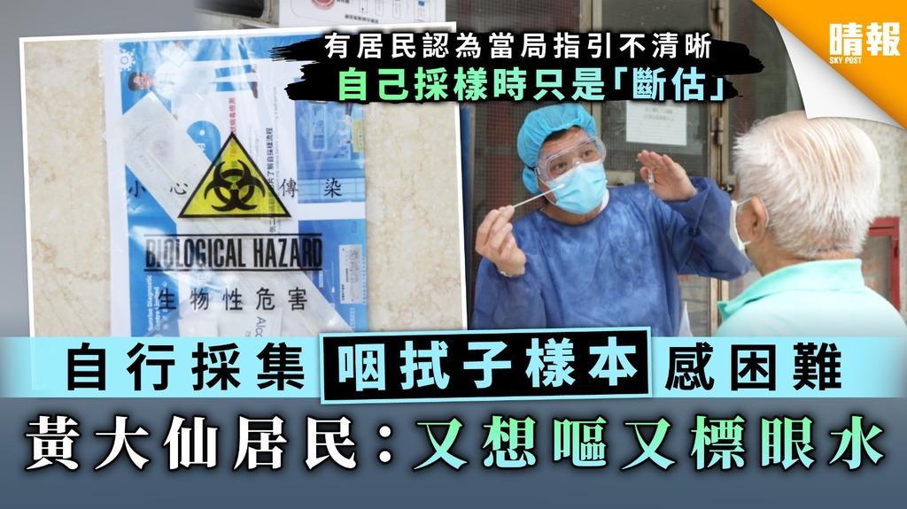 【新冠肺炎】居民指社區檢測採樣困難 又想嘔又標眼水