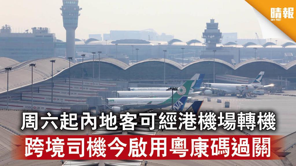 【新冠肺炎】周六起內地客可經港機場轉機 跨境司機今啟用粵康碼過關