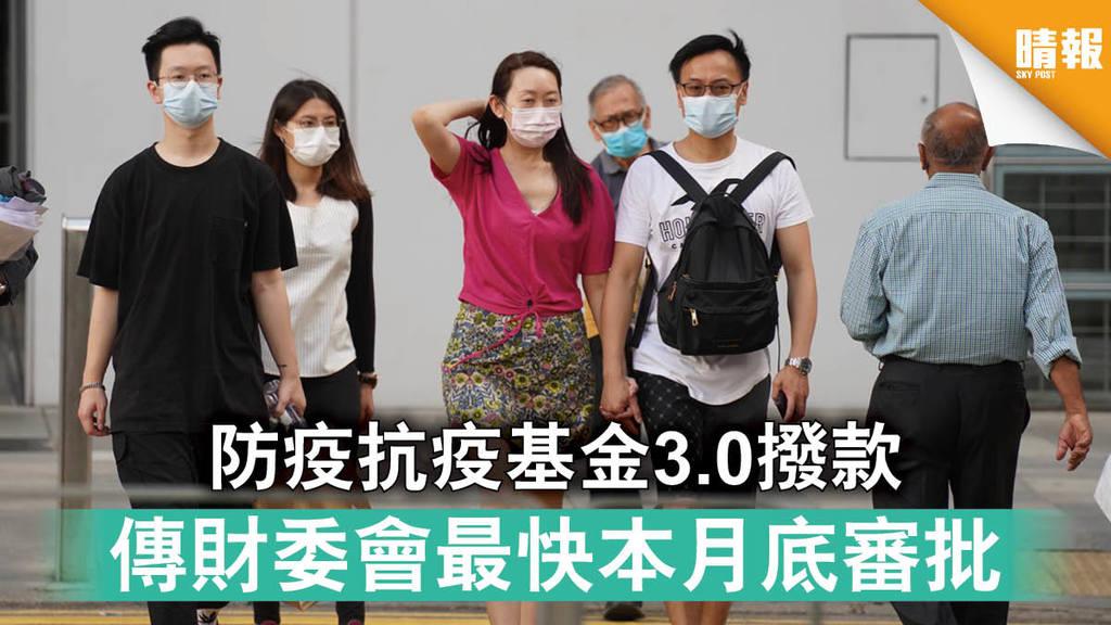 【抗疫基金】防疫抗疫基金3.0撥款 傳財委會最快本月底審批