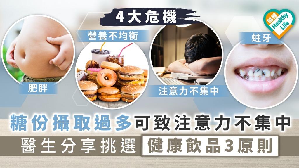 【食用安全】糖份攝取過多可致注意力不集中 醫生分享挑選健康飲品3原則