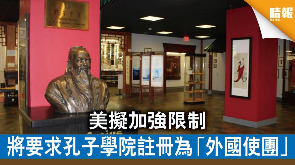 【中美角力】美將要求孔子學院註冊為「外國使團」 加強限制