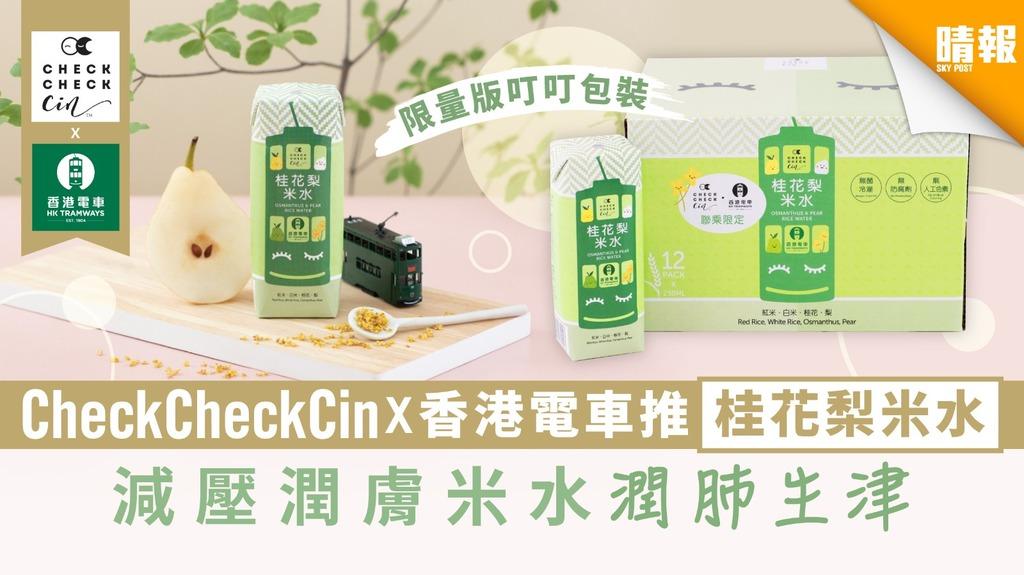【健康養生】CheckCheckCin X 香港電車推桂花梨米水 減壓潤膚米水潤肺生津