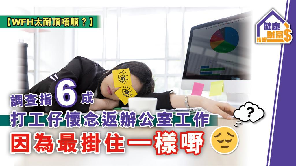 【WFH太耐頂唔順?】調查指6成打工仔懷念返辦公室工作 因為最掛住一樣嘢