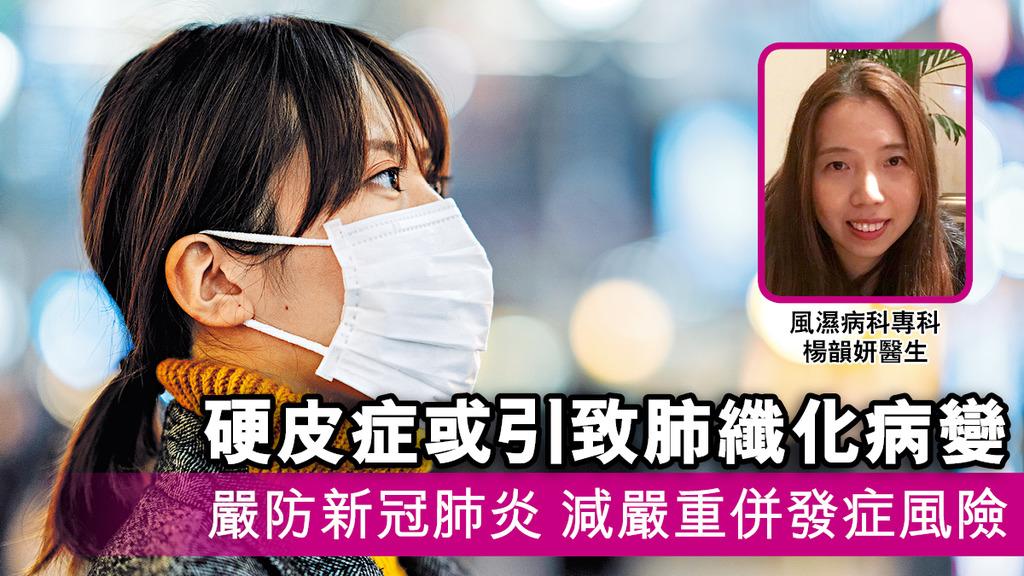 「硬皮症或引致肺纖化病變 嚴防新冠肺炎 減嚴重併發症風險」