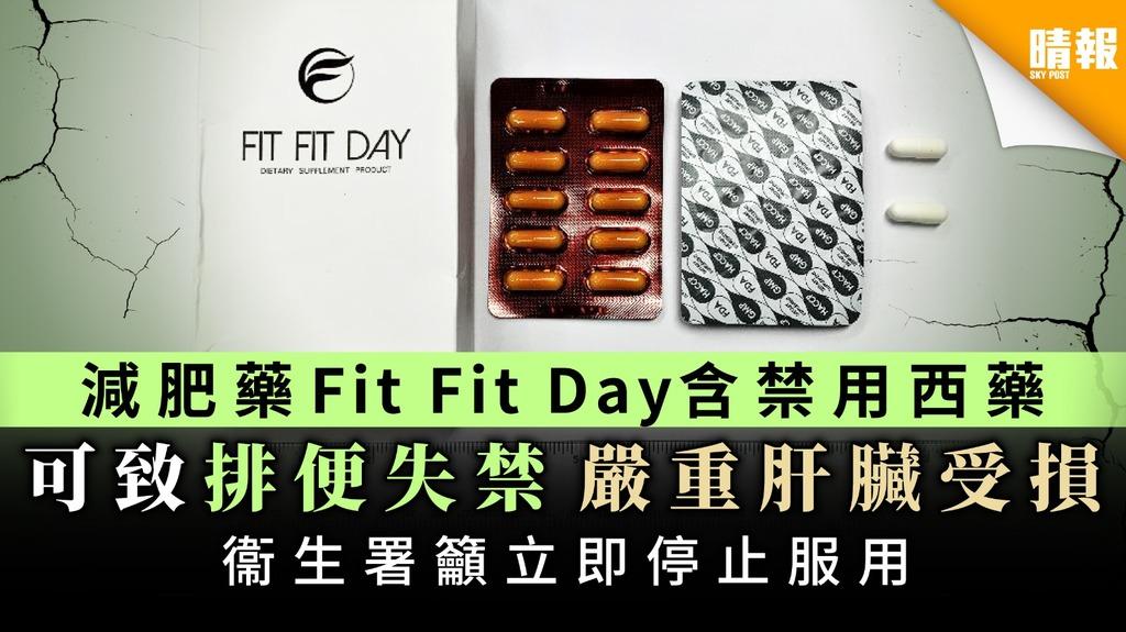 【食用安全】減肥藥Fit Fit Day含禁用西藥 可致排便失禁嚴重肝臟受損 衞生署籲立即停止服用