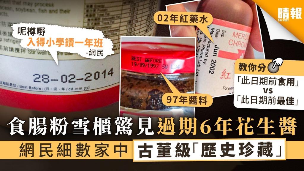 【過期醬料】食腸粉雪櫃驚見過期6年花生醬 網民細數家中古董級「歷史珍藏」