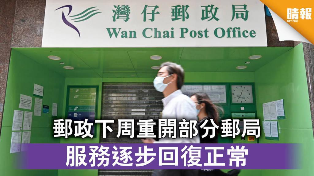 【新冠肺炎】郵政下周重開部分郵局 服務逐步回復正常