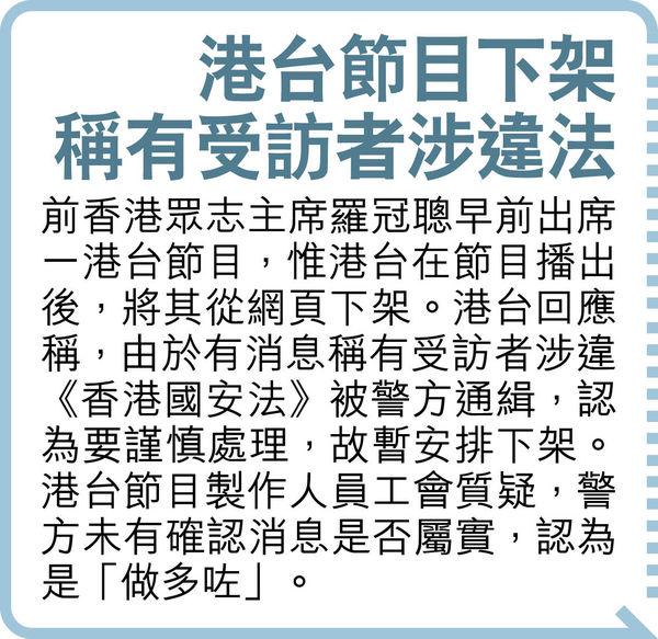 壹傳媒入稟促裁定 警檢證物有否超手令範圍