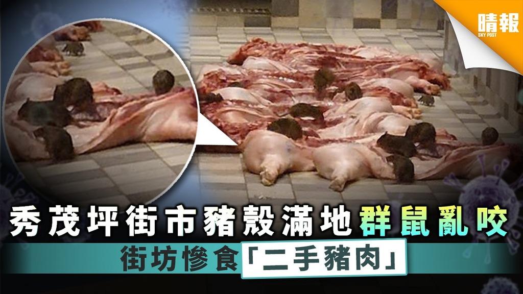 【食用安全】秀茂坪街市豬殼滿地群鼠亂咬 街坊慘食「二手豬肉」