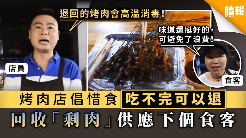 【食用安全】烤肉店倡惜食吃不完可以退 「回收」剩肉供應下個食客