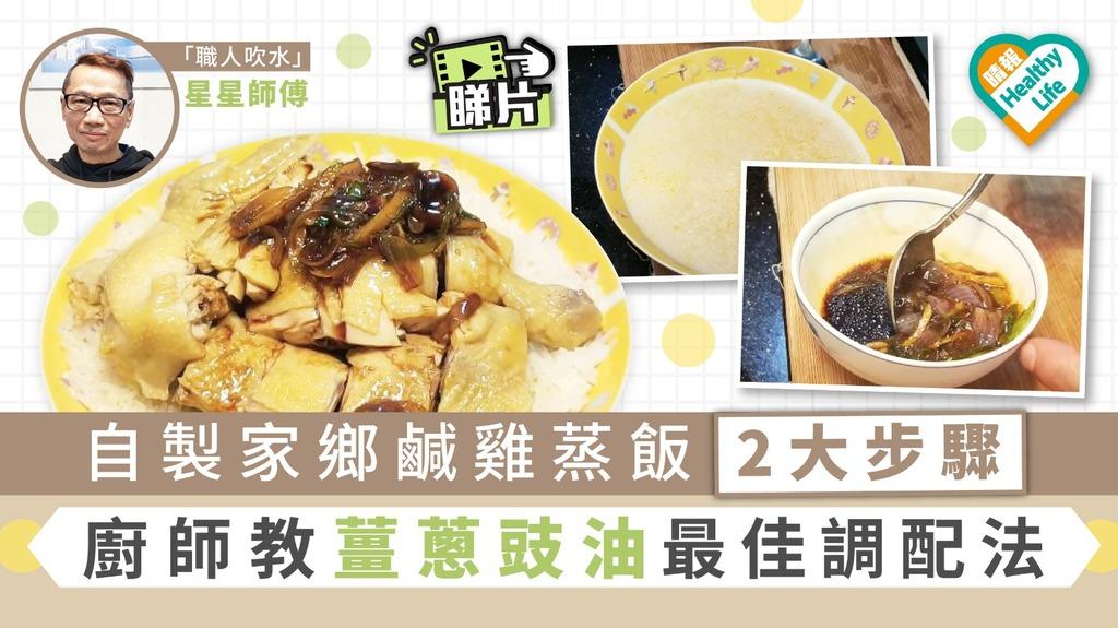 【師傅教路】自製家鄉鹹雞蒸飯2大步驟 廚師教薑蔥豉油最佳調配法