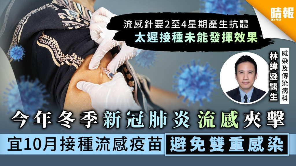 【新冠肺炎】今年冬季新冠肺炎流感夾擊 宜10月接種流感疫苗避免雙重感染