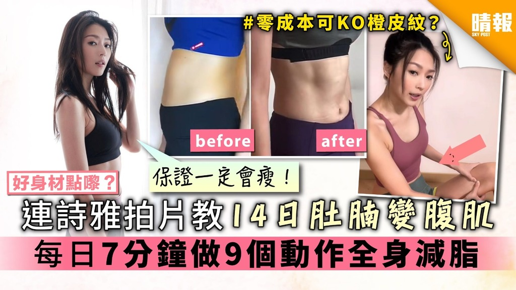 【好身材點嚟?】連詩雅拍片教14日肚腩變腹肌 每日7分鐘做9個動作全身減脂