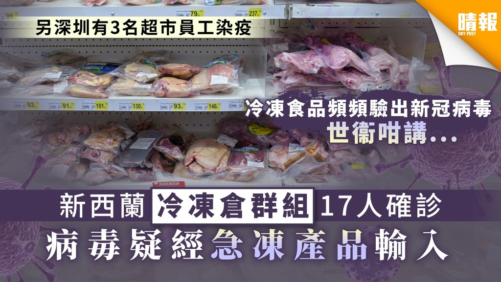 【新冠肺炎】新西蘭冷凍倉群組17人確診 病毒疑經急凍產品輸入【附超市購物4大防疫法】