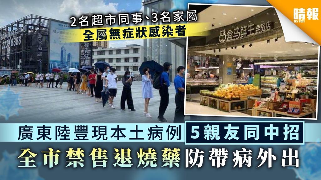 【新冠肺炎】廣東陸豐現本土病例5親友同中招 全市禁售退燒藥防帶病外出