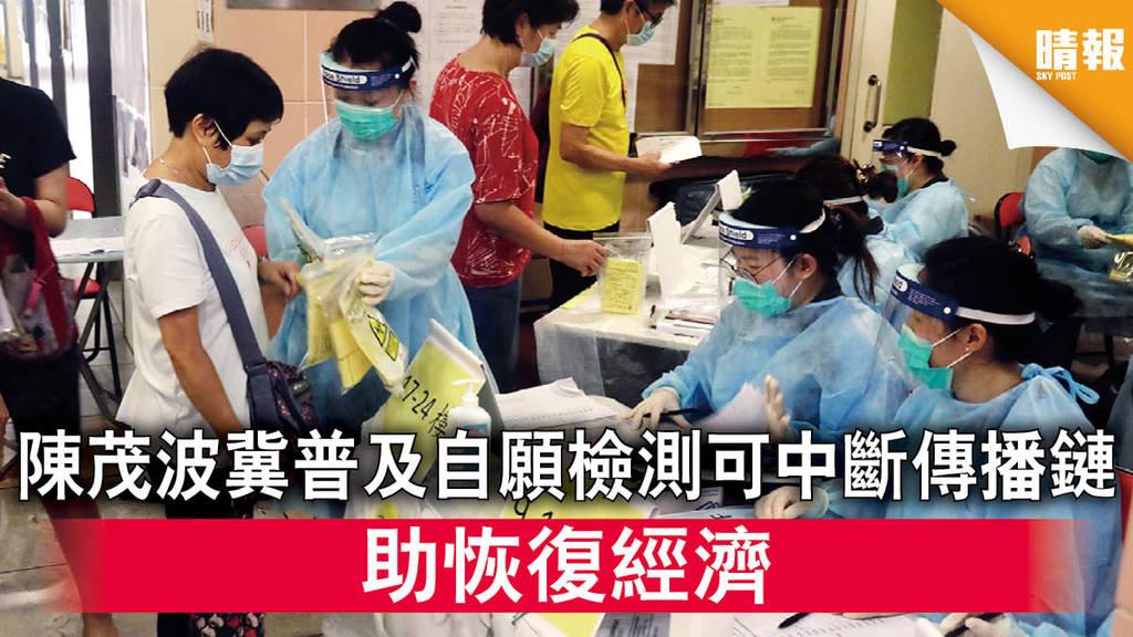 【新冠肺炎】陳茂波冀普及自願檢測可中斷傳播鏈 助恢復經濟