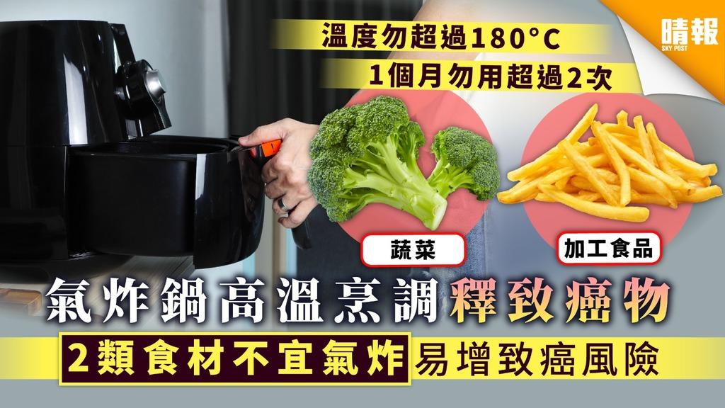 氣炸鍋高溫烹調釋致癌物 2類食材不宜氣炸 易增致癌風險