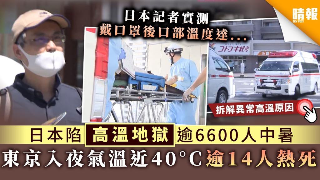 【天氣反常】日本陷高溫地獄逾6600人中暑 東京入夜氣溫近40°C逾14人熱死