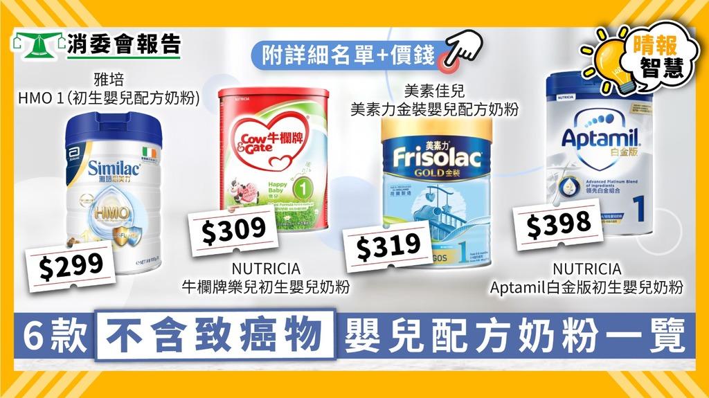 【消委會】營養成分相若價錢相差近倍 6款不含致癌物嬰兒配方奶粉一覽【附詳細名單】