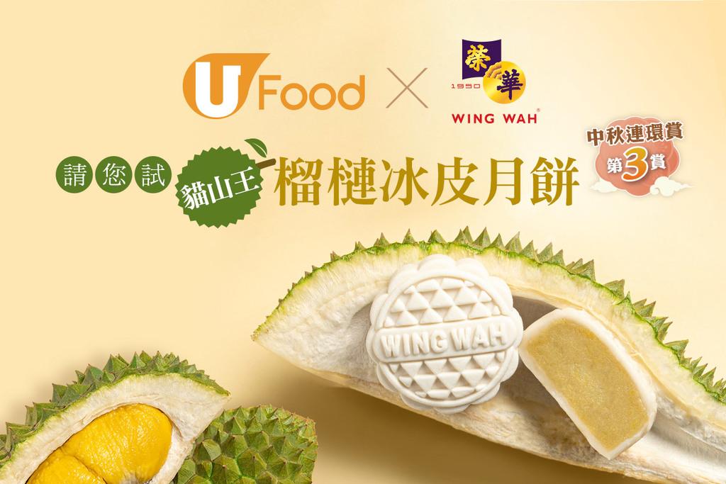【中秋連環賞第3賞】U Food 請您試香港榮華貓山王榴槤冰皮月餅
