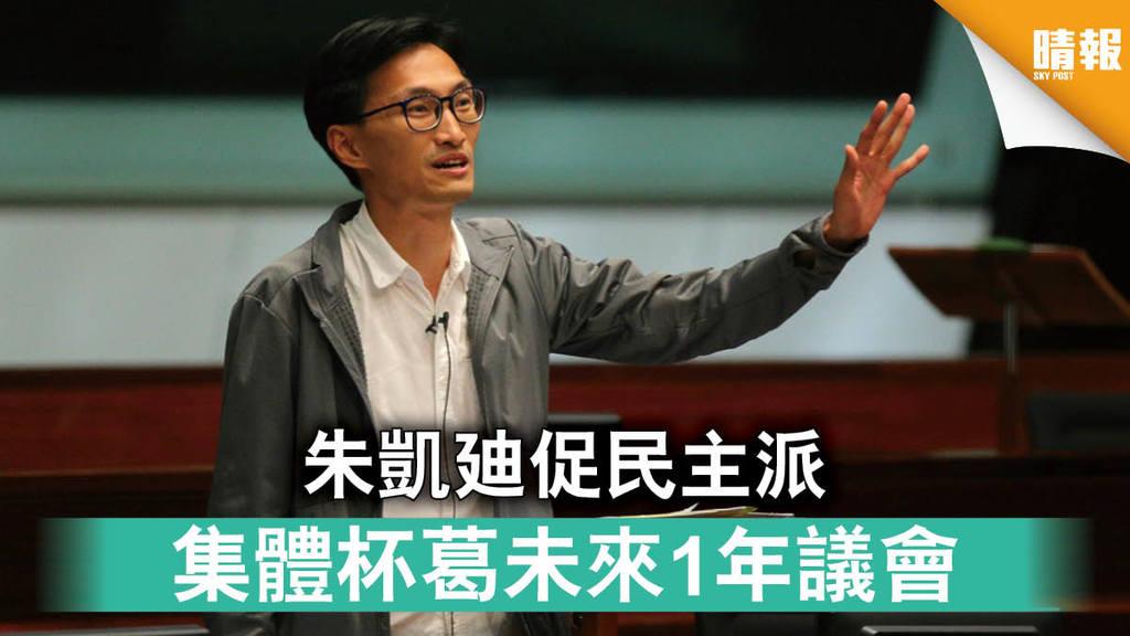 【立法會選舉】朱凱廸促民主派 集體杯葛未來1年議會